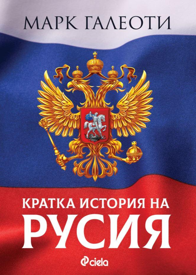 """""""Кратка история на Русия"""" от Марк Галеоти – колко знаем наистина за Русия? 27"""