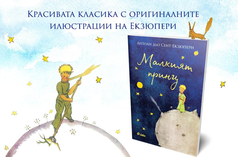 """""""Малкият принц"""" от Антоан дьо Сент-Екзюпери – най-красивата тъжна приказка в ново издание 28"""