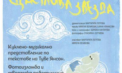 """Пролетните пътешествия на тримата герои от куклен музикален спектакъл """"Роден под щастлива звезда"""" 55"""