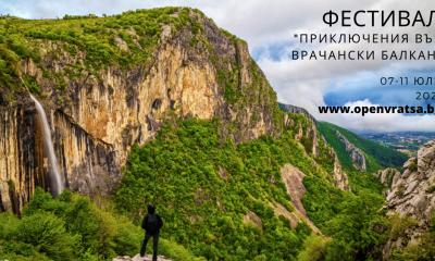 Стартира Фестивал на приключенията във Врачанския Балкан 127