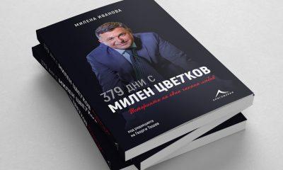 Излиза книга за журналиста Милен Цветков 261