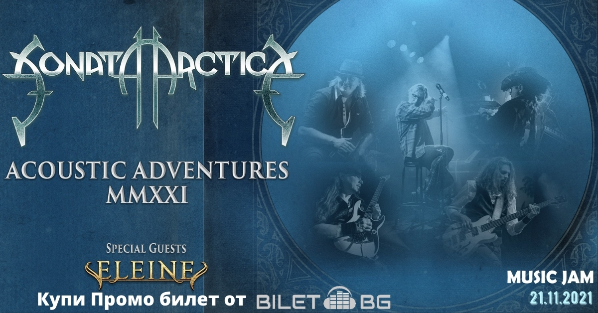 Sonata Arctica с акустичен концерт в София през ноември 26