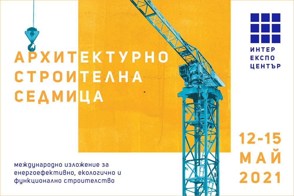 Строителният сектор – в очакване на Архитектурно-строителна седмица 26
