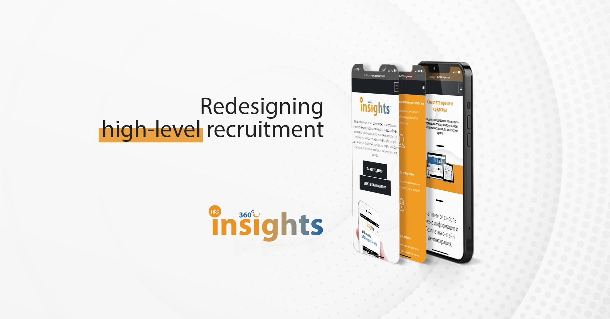 HR процес гарантира почти 100% успеваемост при подбора на кандидати 28