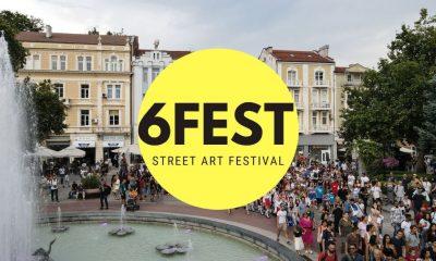 6Fest с ново тридневно издание в Пловдив през май 149
