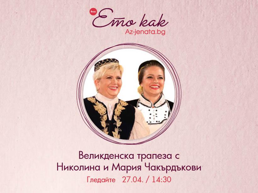 Великденска трапеза с Николина и Мария Чакърдъкови – във влога на Az-jenata.bg 27