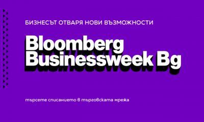 Investor Media Group започва да издава сп. Bloomberg Businessweek в България 53