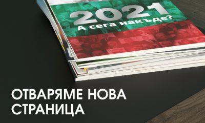 Първи брой на списание Bloomberg Businessweek България - вече в търговската мрежа 330