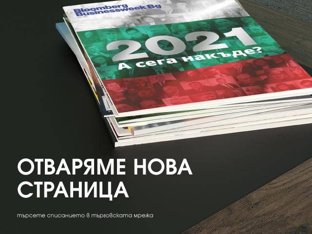 Първи брой на списание Bloomberg Businessweek България - вече в търговската мрежа 141