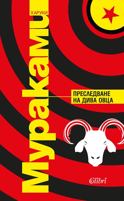 """Ново издание на """"Преследване на дива овца"""" по желание на читателите 26"""