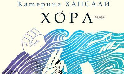 """Сборникът с разкази """"Хора"""" от Катерина Хапсали вече в наличност 55"""