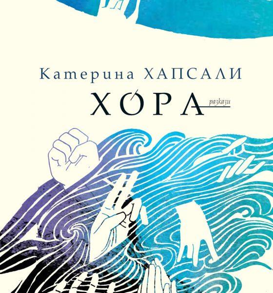 """Сборникът с разкази """"Хора"""" от Катерина Хапсали вече в наличност 63"""