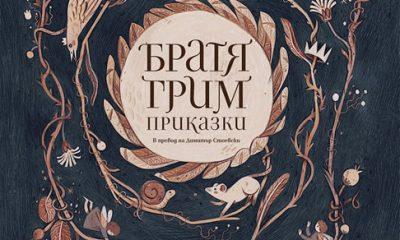 Излиза ново великолепно издание с твърди корици на приказките на Братя Грим 257