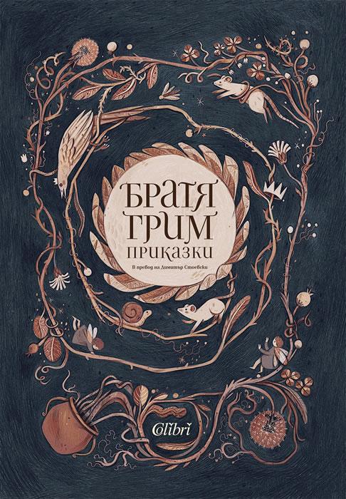 Излиза ново великолепно издание с твърди корици на приказките на Братя Грим 28