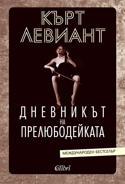 """Излиза международният бестселър """"Дневникът на прелюбодейката"""" 26"""
