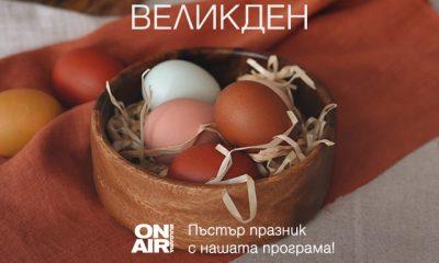 Музика и празнично настроение завладяват ефира на Bulgaria ON AIR 9