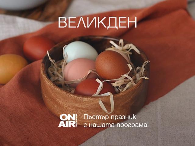 Музика и празнично настроение завладяват ефира на Bulgaria ON AIR 27