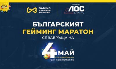 Българският Гейминг Маратон се завръща на 4 май 21
