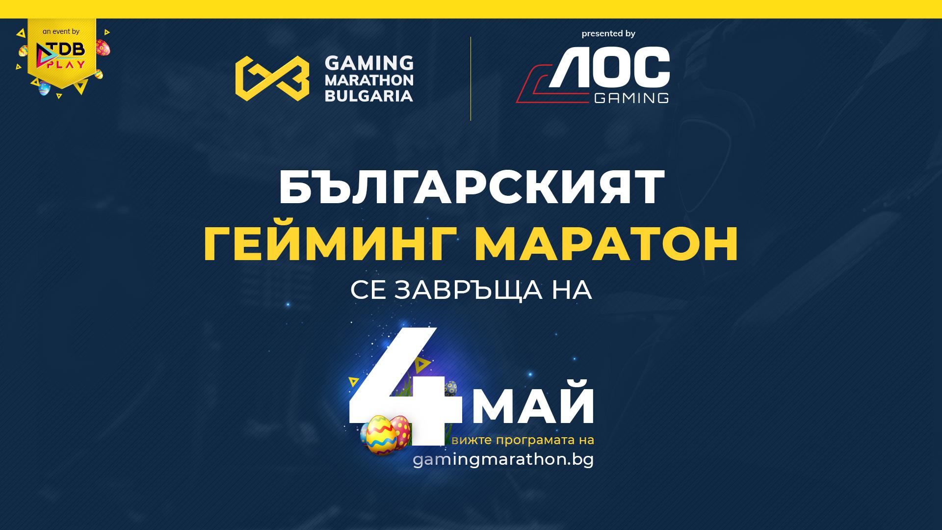 Българският Гейминг Маратон се завръща на 4 май 27