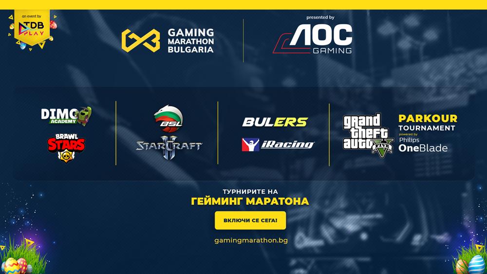Подготви се за дълги часове игрови екшън на Българския Гейминг Маратон 28