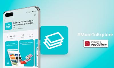 Българското мобилно приложение Cardbox вече е налично в AppGallery 22