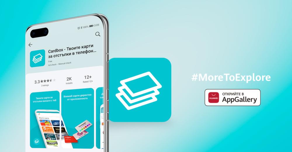 Българското мобилно приложение Cardbox вече е налично в AppGallery 28
