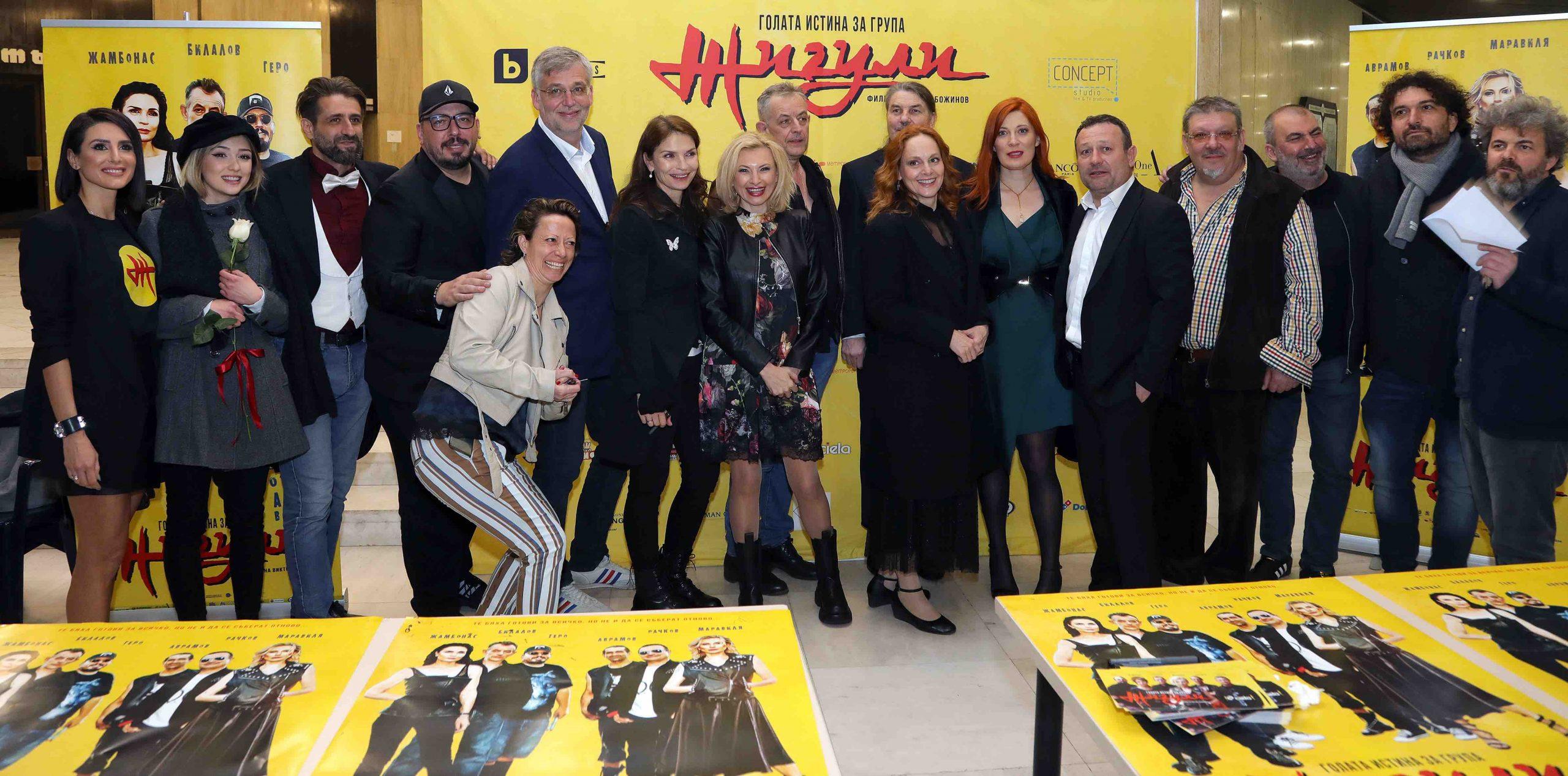 """Над 1000 зрители отбелязаха Гала премиерата на """"Голата истина за група Жигули"""" 28"""