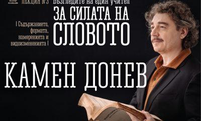 """Театралният фестивал """"СОФИЯ МОНО"""" се завръща с три премиерни заглавия от 1 до 22 юни 143"""