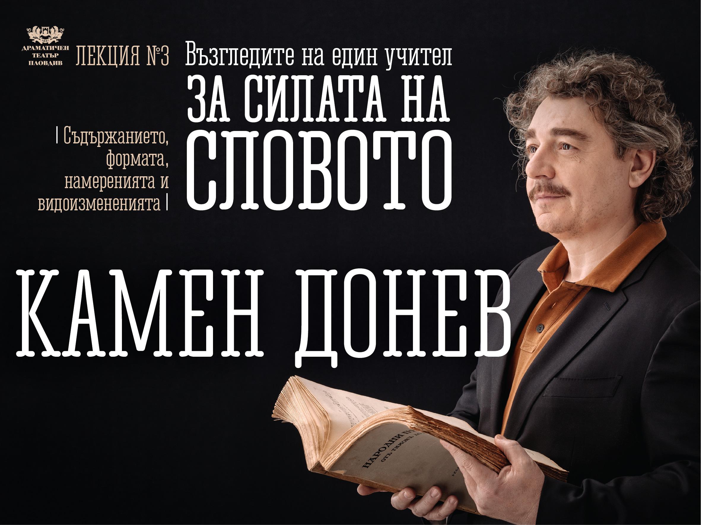 """Театралният фестивал """"СОФИЯ МОНО"""" се завръща с три премиерни заглавия от 1 до 22 юни 26"""