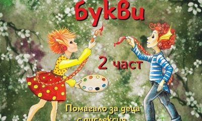 """""""Тити рисува букви"""", втора част на първата книга-помагало за деца с дислексия 54"""