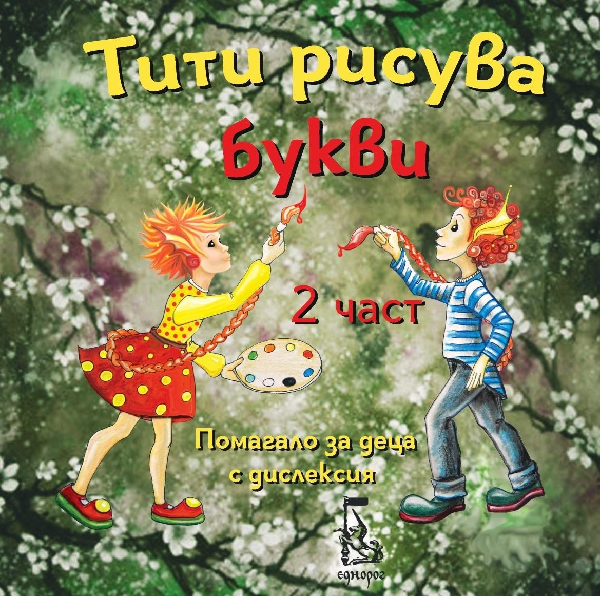 """""""Тити рисува букви"""", втора част на първата книга-помагало за деца с дислексия 139"""