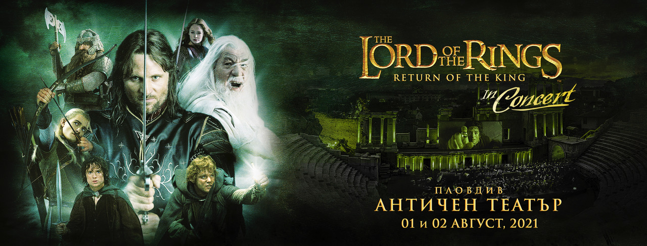 Новите дати за LORD OF THE RINGS IN CONCERT са 1 и 2 август 40