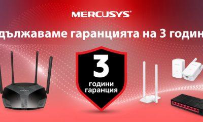 Mercusys обявява удължаване на гаранционния срок за всички продукти на компанията 25
