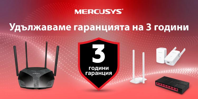 Mercusys обявява удължаване на гаранционния срок за всички продукти на компанията 36
