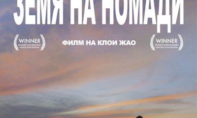 """Гледаме филма на годината """"Земя на номади"""" в кината от 23 април 13"""