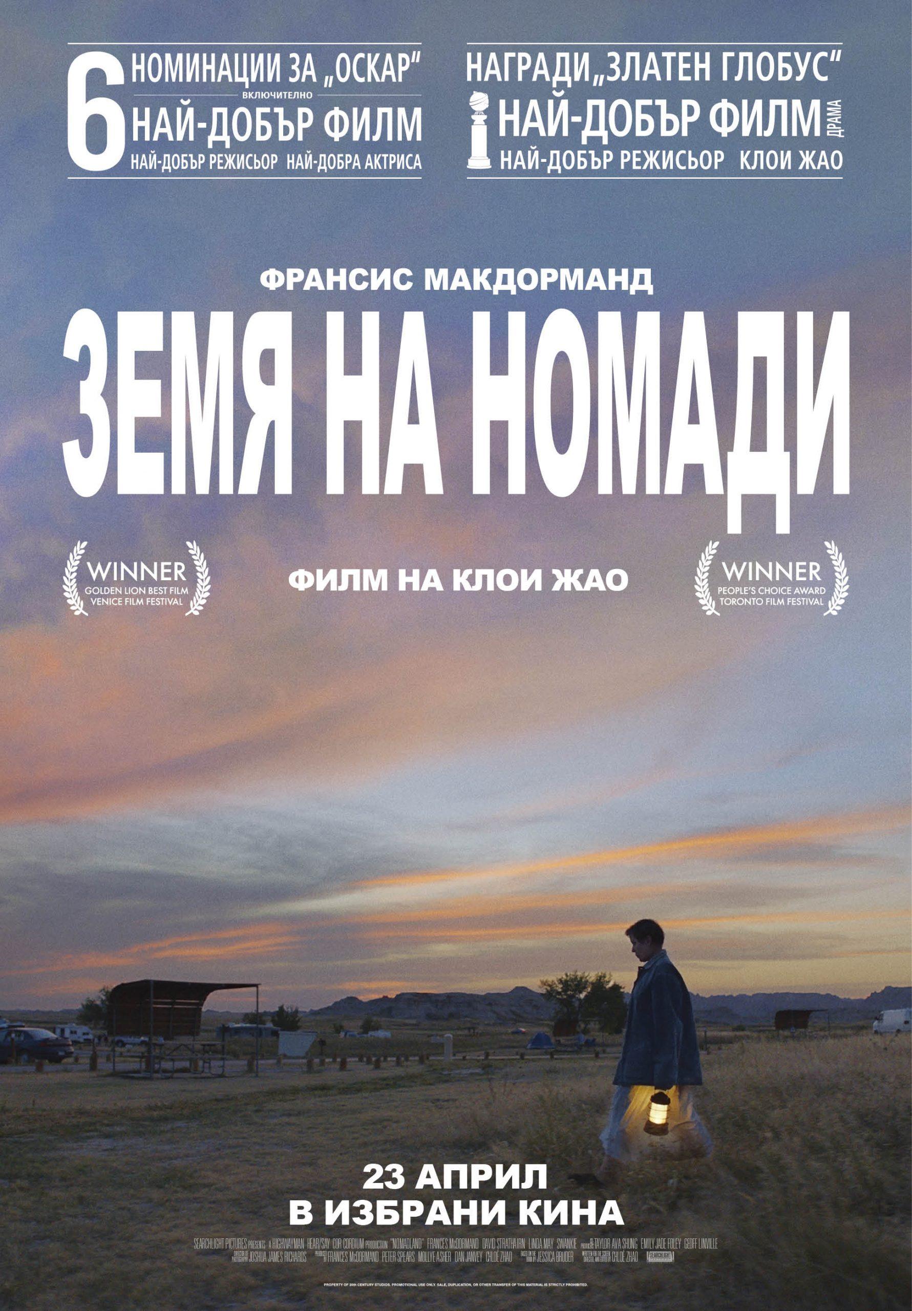 """Гледаме филма на годината """"Земя на номади"""" в кината от 23 април 28"""