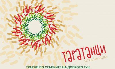 Загорка стартира кампания за съживяване на българските традиции 181