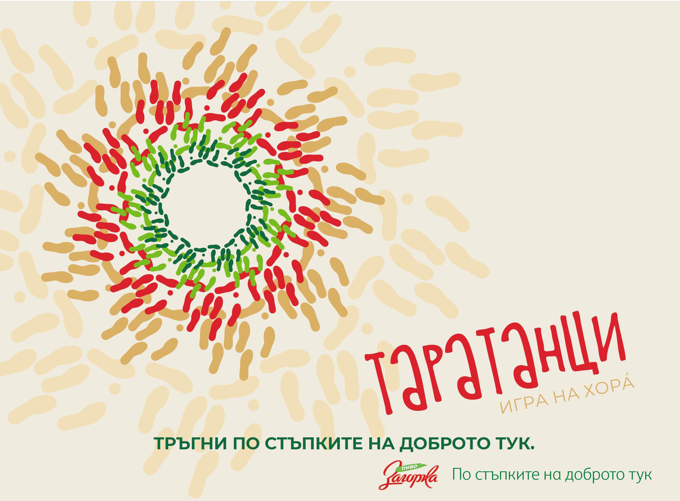 Загорка стартира кампания за съживяване на българските традиции 26