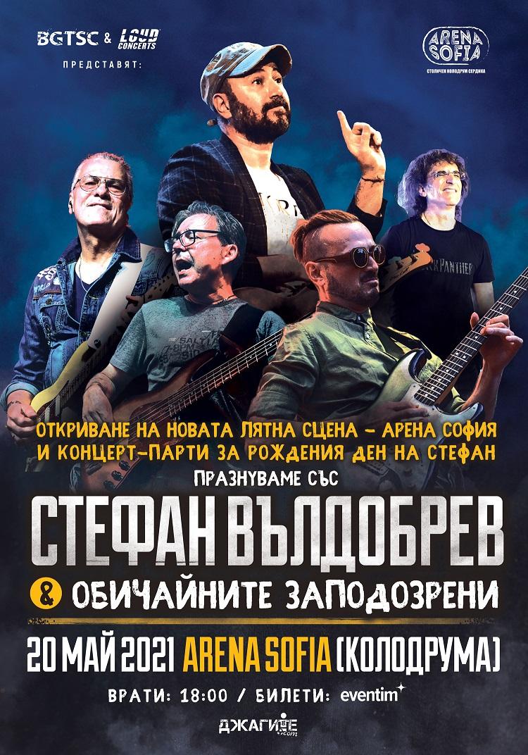 """Стефан Вълдобрев и """"Обичайните заподозрени"""" през май 27"""