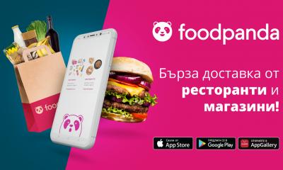 Пазаруването в онлайн действителност - бързо и лесно с foodpanda 202