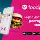 Пазаруването в онлайн действителност - бързо и лесно с foodpanda 203