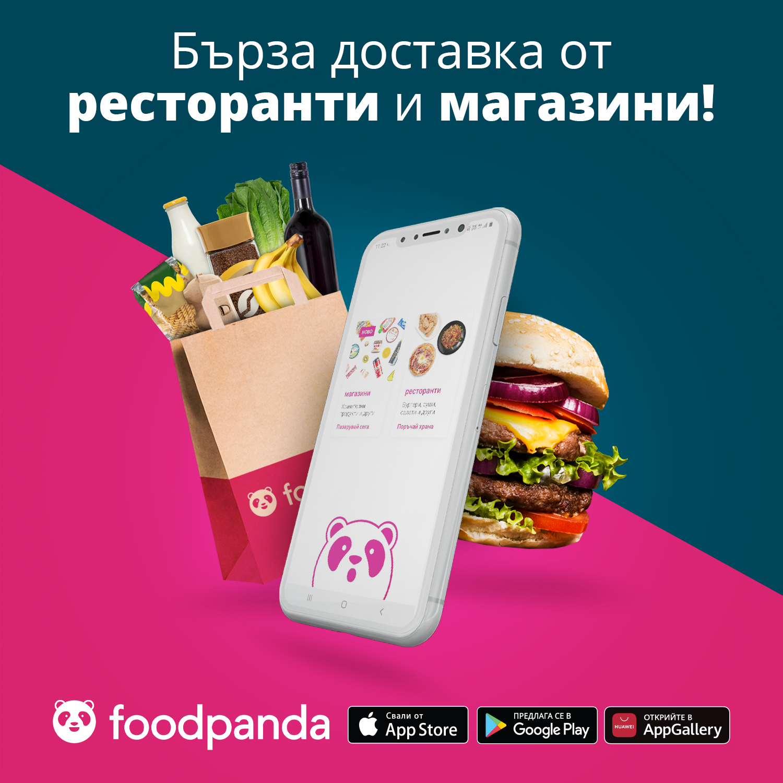 foodpanda България е финалист във Forbes Business Awards 2021 141
