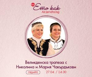 Николина и Мария Чакърдъкови приготвят любими рецепти за Великден в Ето как