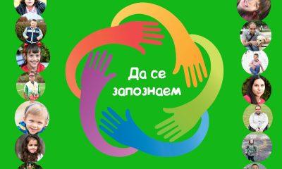 """Безплатна фотокнига ни запознава с """"различните"""" деца на България 7"""