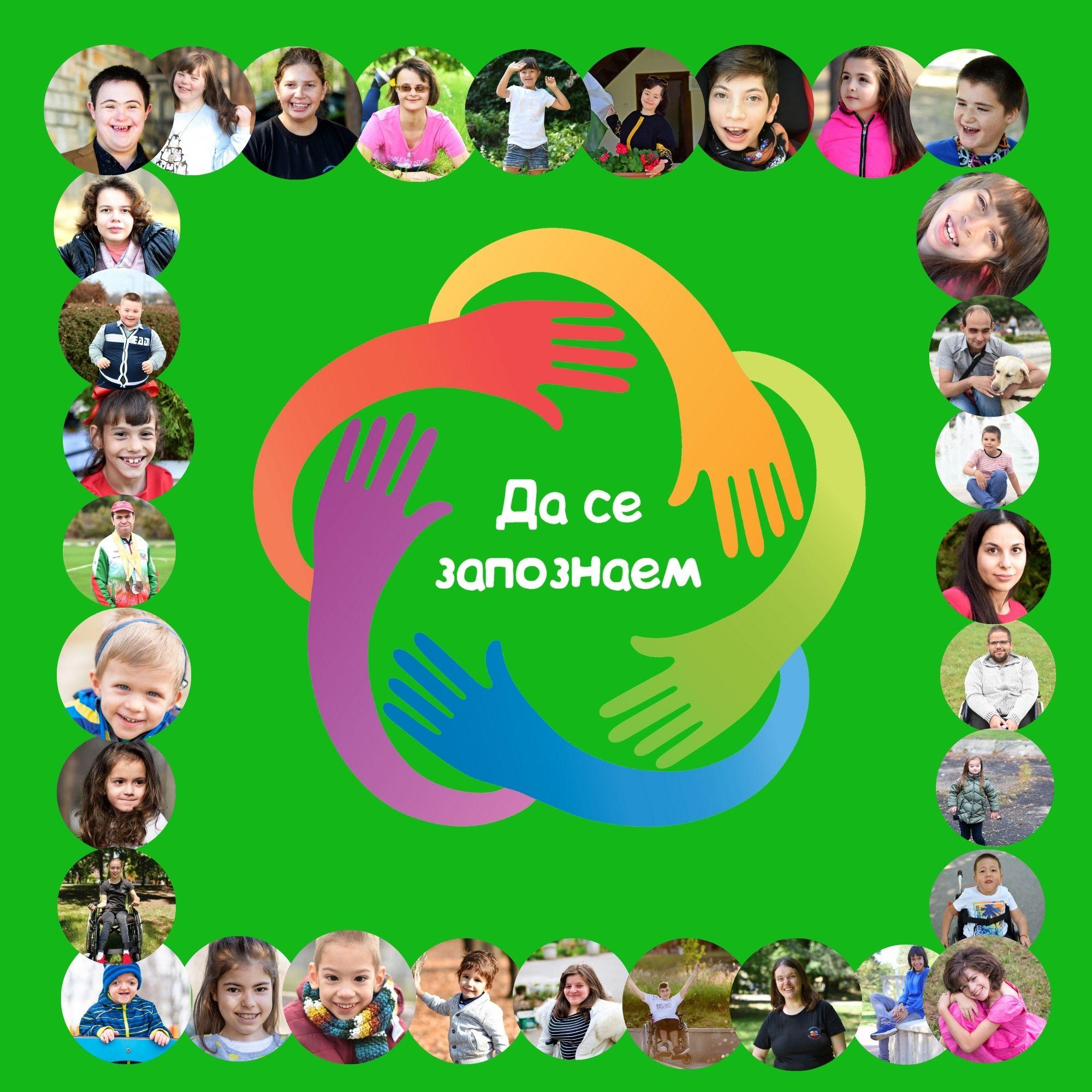 """Безплатна фотокнига ни запознава с """"различните"""" деца на България 33"""