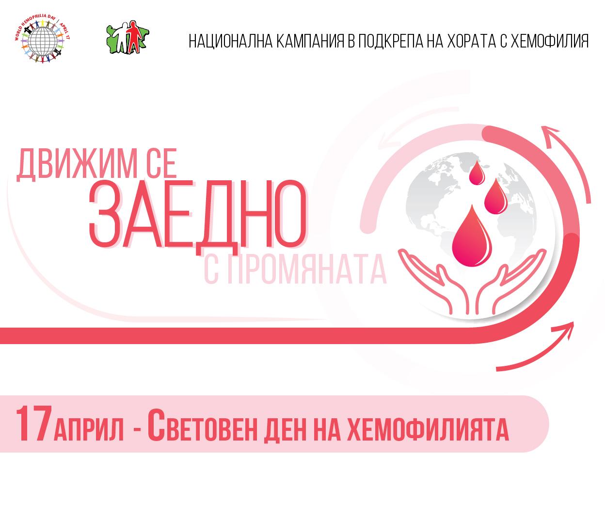 Национална кампания в подкрепа на хората с хемофилия - \