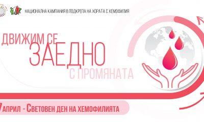 """Българската Асоциация по Хемофилия представя: """"Движим се заедно с промяната!"""" 198"""
