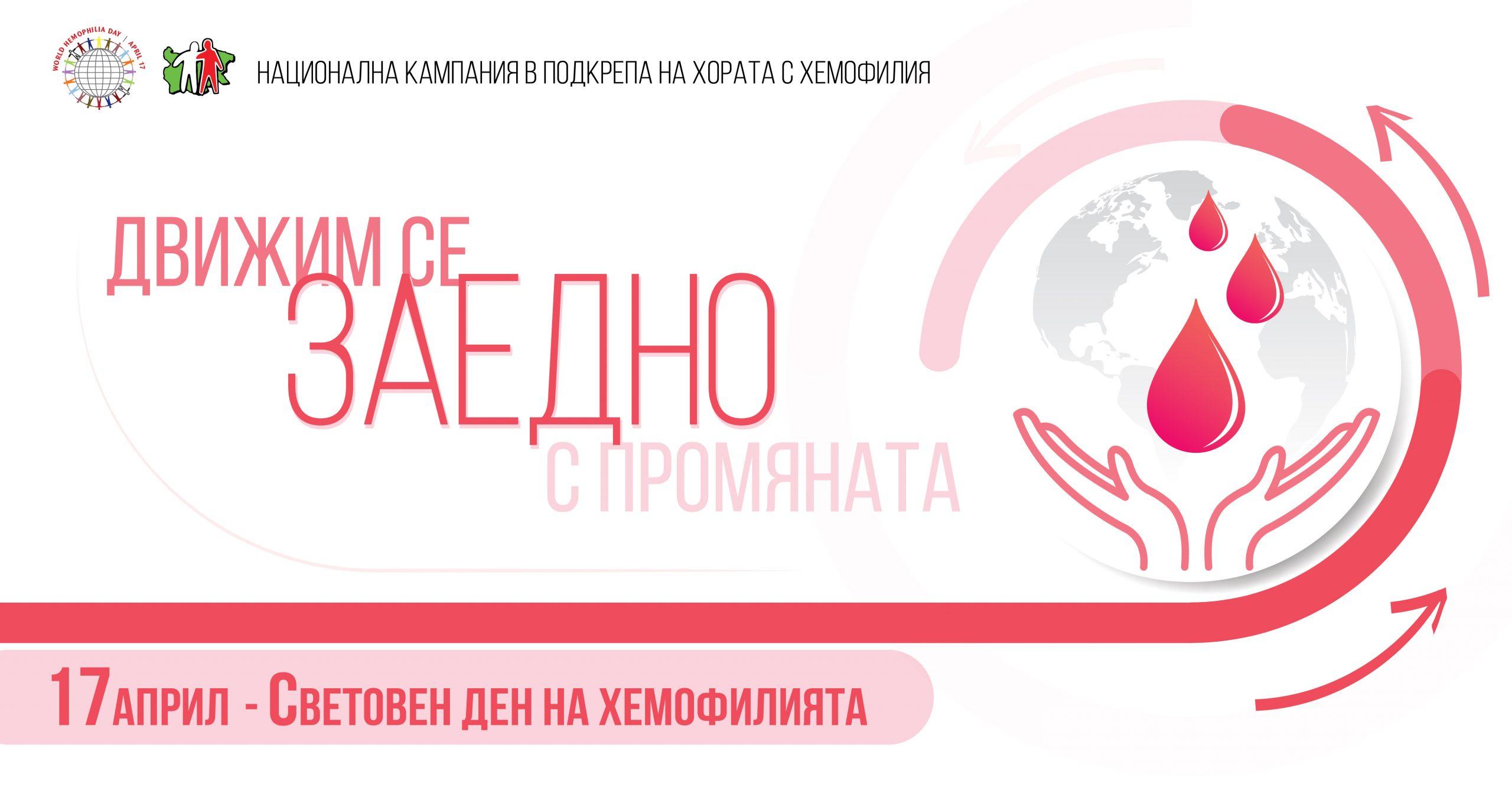 """Българската Асоциация по Хемофилия представя: """"Движим се заедно с промяната!"""" 139"""