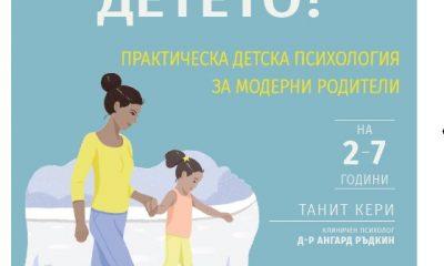 Практическа детска психология за модерни родители от издателство Книгомания 59