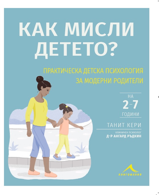 Практическа детска психология за модерни родители от издателство Книгомания 26